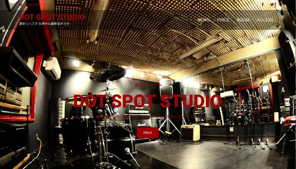 ドットスポットスタジオ